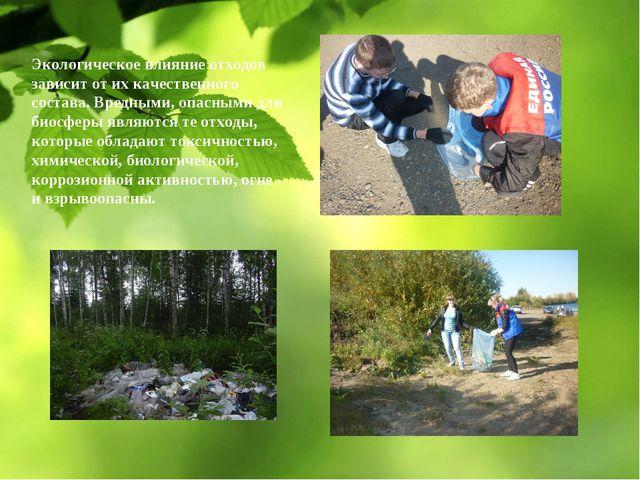 Экологическое влияние отходов зависит от их качественного состава. Вредными,...