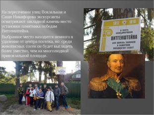 На пересечении улиц Вокзальная и Саши Никифорова экскурсанты осматривают закл