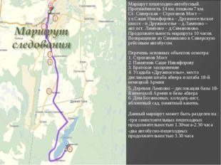 Маршрут пешеходно-автобусный. Протяжённость 14 км, пешком 7 км. Ст. Сиверская
