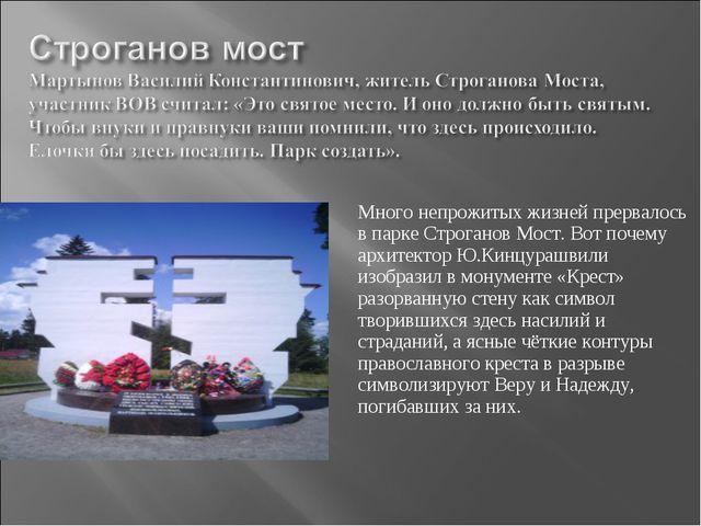 Много непрожитых жизней прервалось в парке Строганов Мост. Вот почему архитек...
