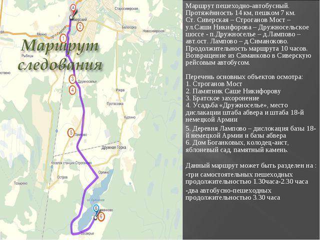 Маршрут пешеходно-автобусный. Протяжённость 14 км, пешком 7 км. Ст. Сиверская...