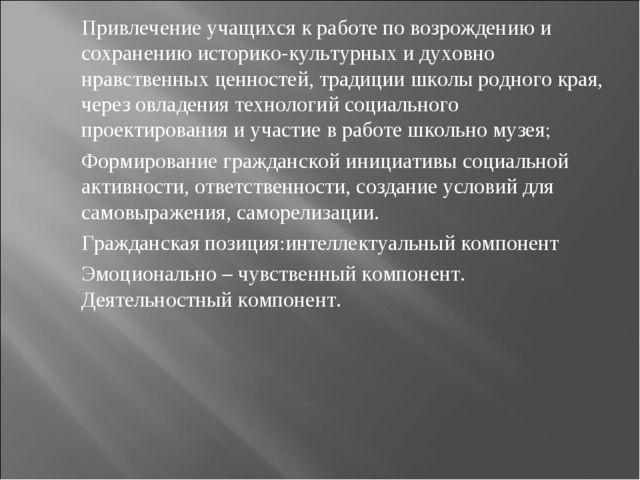 Привлечение учащихся к работе по возрождению и сохранению историко-культурных...