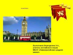 Great Britain Выполнила Верещагина А.А., учитель английского языка МБОУ «Ниж