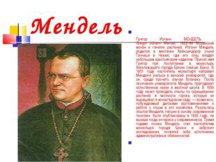 Мендель Грегор Иоганн МЕНДЕЛЬ Gregor Johann Mendel, 1822–84 Моравский монах
