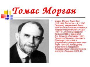 Томас Морган Морган (Morgan) Томас Хант (25.9.1866, Лексингтон, – 4.12.1945,