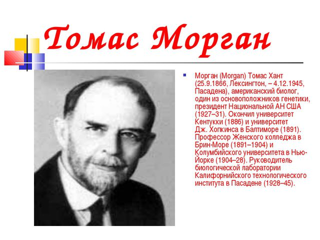 Томас Морган Морган (Morgan) Томас Хант (25.9.1866, Лексингтон, – 4.12.1945,...