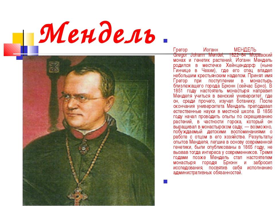 Мендель Грегор Иоганн МЕНДЕЛЬ Gregor Johann Mendel, 1822–84 Моравский монах...
