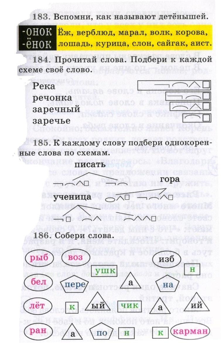 Звуковая схема слова братья фото 318