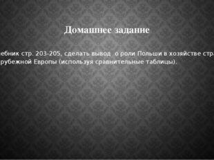 Домашнее задание Учебник стр. 203-205, сделать вывод о роли Польши в хозяйств