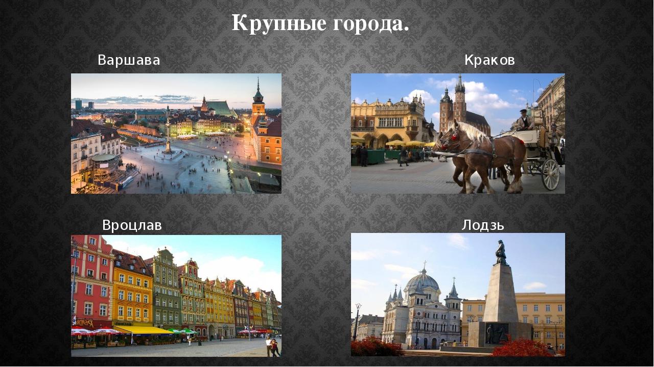 Крупные города. Варшава Краков Вроцлав Лодзь