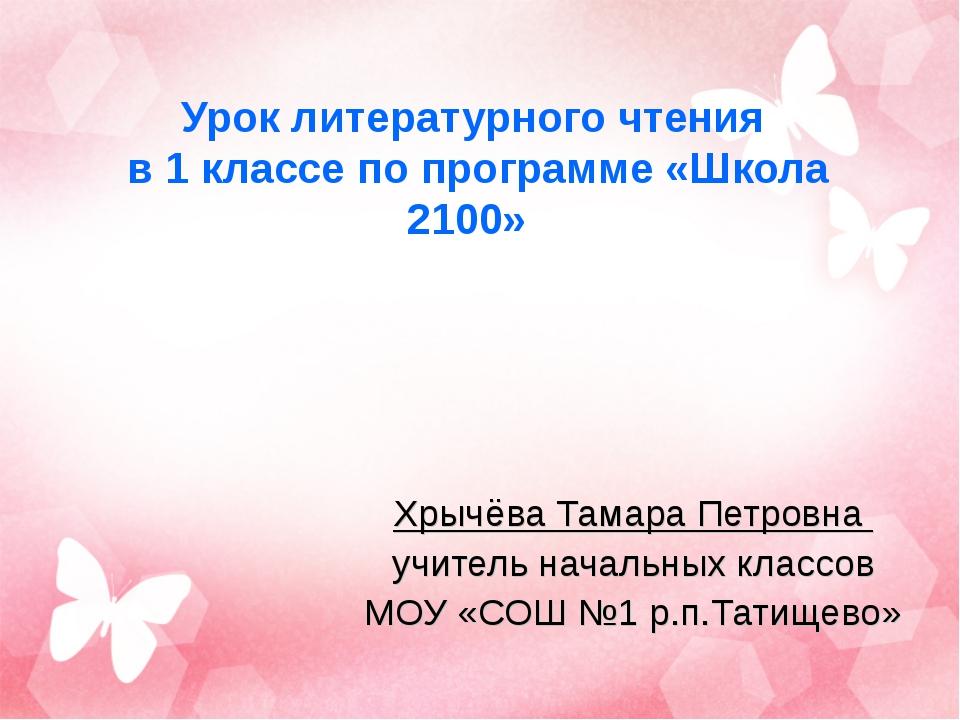 Урок литературного чтения в 1 классе по программе «Школа 2100» Хрычёва Тамара...