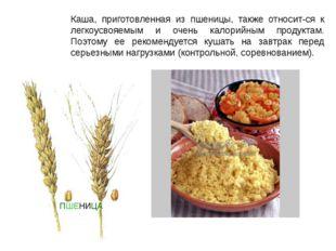 ПШЕНИЦА Каша, приготовленная из пшеницы, также относится к легкоусвояемым и