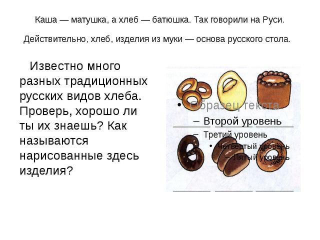 Каша — матушка, а хлеб — батюшка. Так говорили на Руси. Действительно, хлеб,...