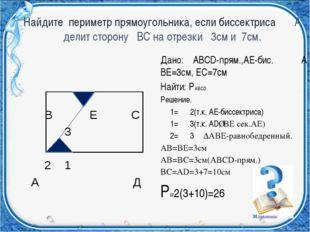 Найдите периметр прямоугольника, если биссектриса ∠ А делит сторону ВС на отр