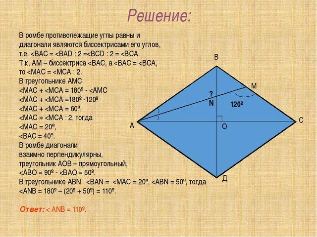 Решение: В ромбе противолежащие углы равны и диагонали являются биссектрисами...