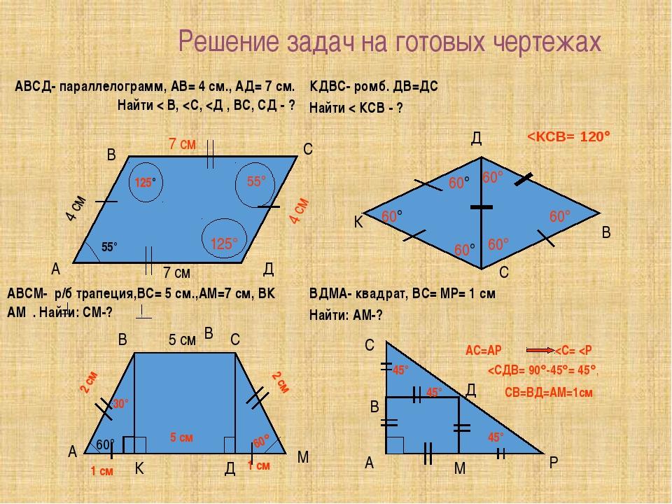 Решение задач на готовых чертежах А В В С Д 55° 125° 125° 55° К Д С В А В М С...