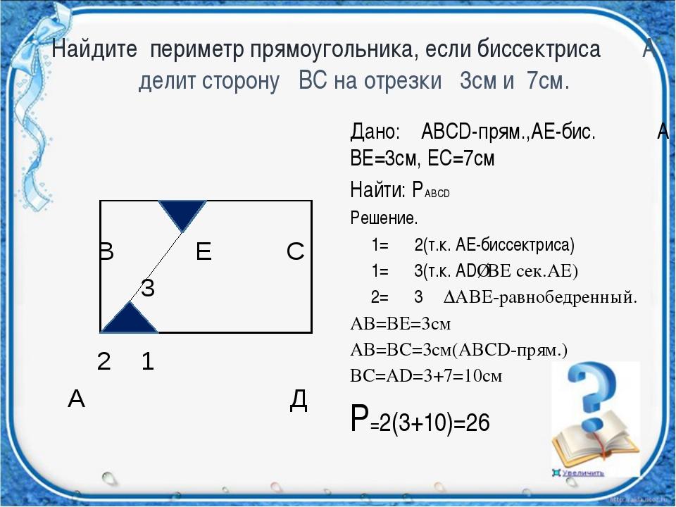Найдите периметр прямоугольника, если биссектриса ∠ А делит сторону ВС на отр...