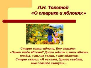 Л.Н. Толстой «О старике и яблонях » Старик сажал яблони. Ему сказали: «Зачем