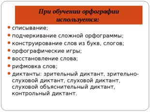 При обучении орфографии используется: списывание; подчеркивание сложной орфог