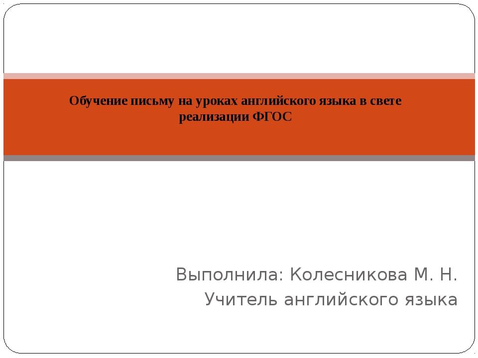 Обучение письму на уроках английского языка в свете реализации ФГОС Выполнила...