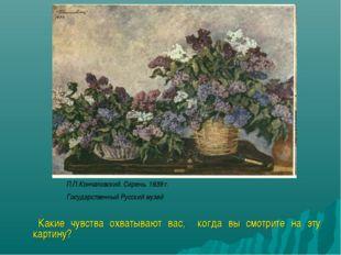 П.П.Кончаловский. Сирень. 1939 г. Государственный Русский музей Какие чувств