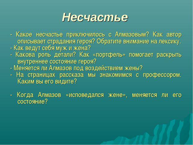 Несчастье - Какое несчастье приключилось с Алмазовым? Как автор описывает стр...
