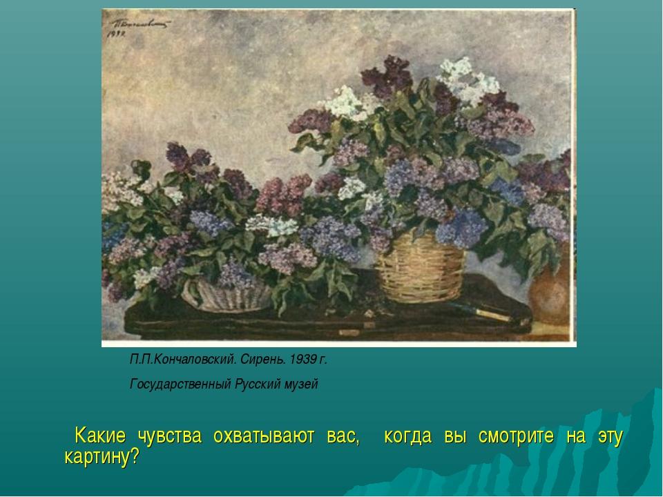 П.П.Кончаловский. Сирень. 1939 г. Государственный Русский музей Какие чувств...