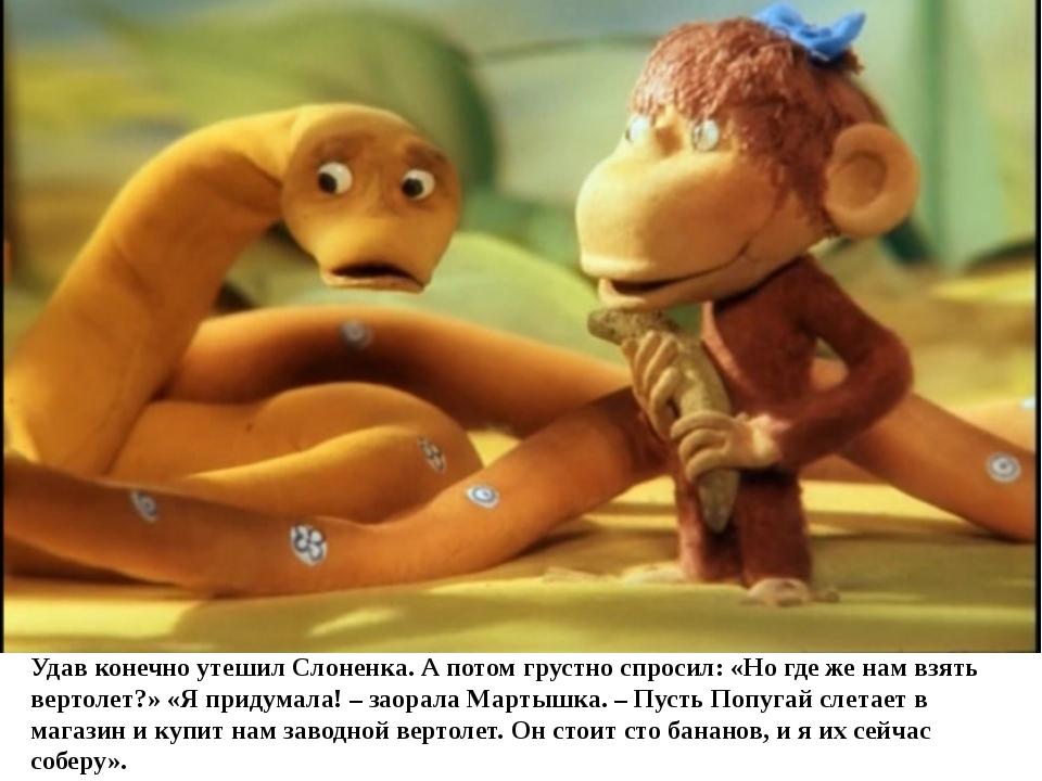 Удав конечно утешил Слоненка. А потом грустно спросил: «Но где же нам взять...
