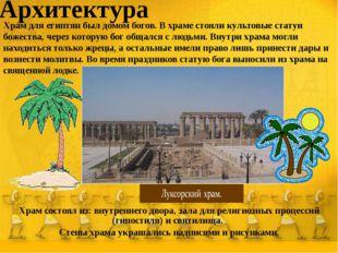 Архитектура Храм состоял из: внутреннего двора, зала для религиозных процесси