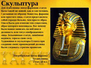 Скульптура Для египтянина эпохи фараонов статуя была такой же живой, как и са