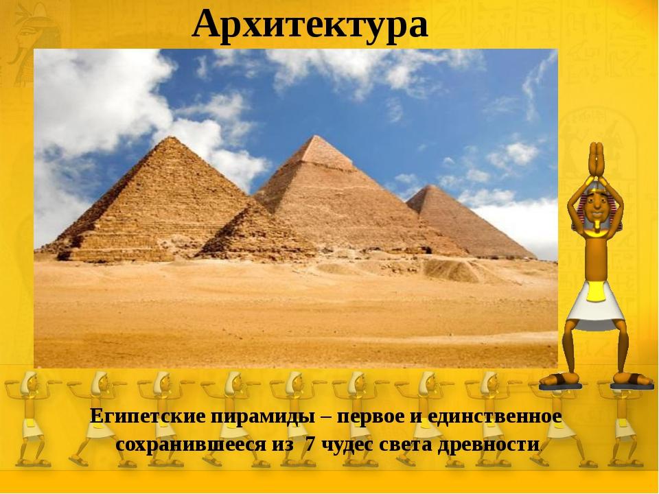 Архитектура Египетские пирамиды – первое и единственное сохранившееся из 7 ч...