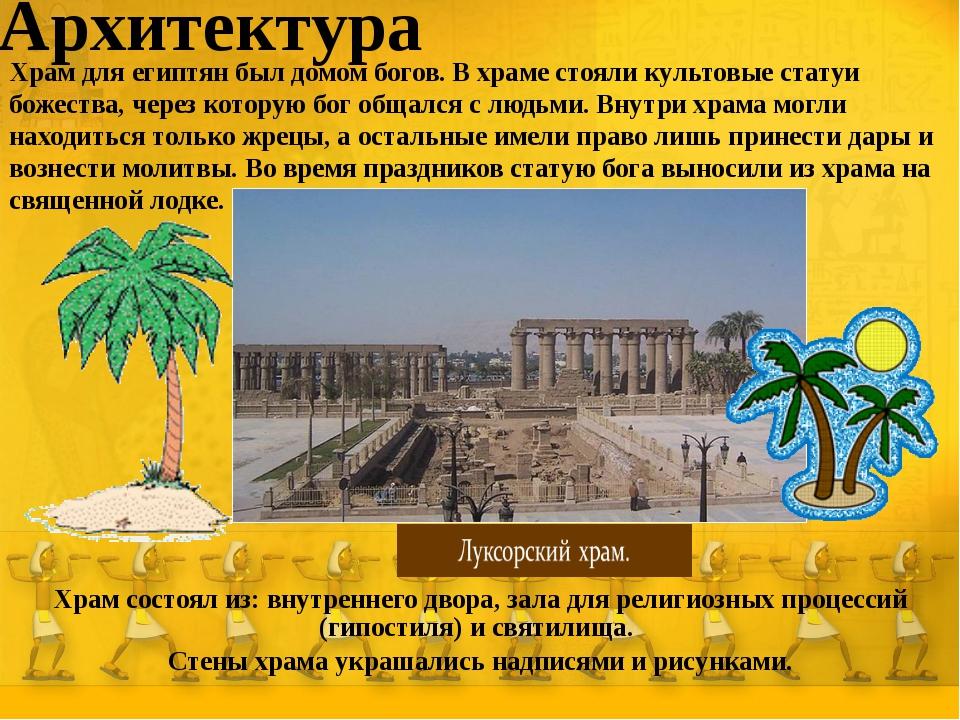 Архитектура Храм состоял из: внутреннего двора, зала для религиозных процесси...