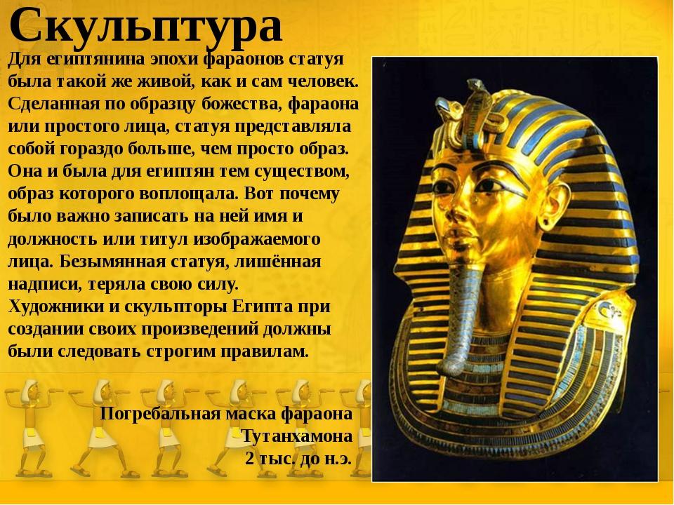 Скульптура Для египтянина эпохи фараонов статуя была такой же живой, как и са...