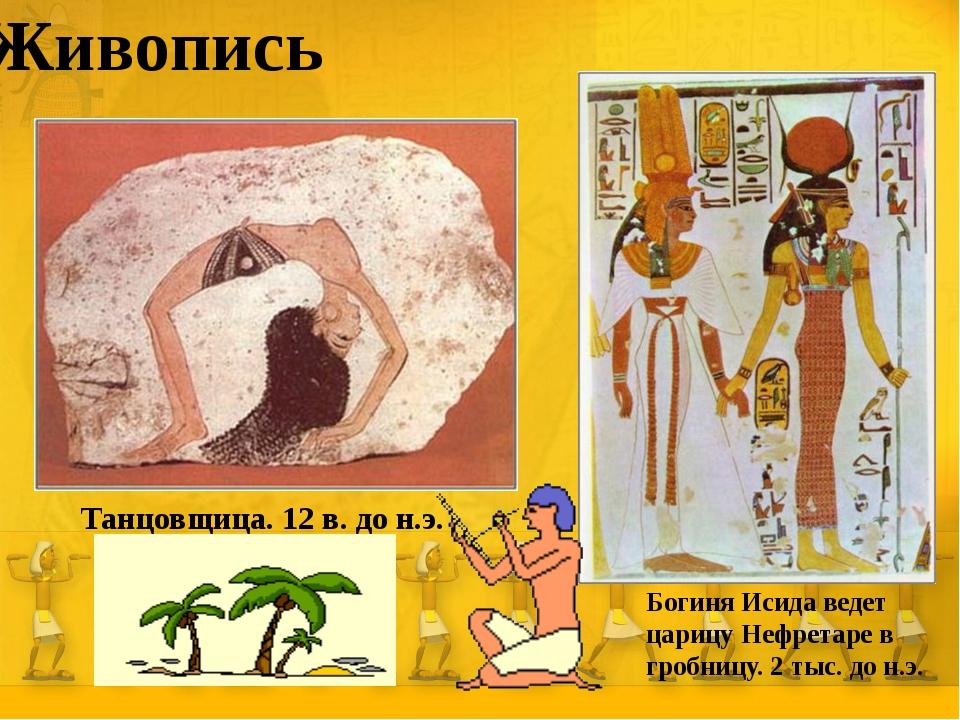 Живопись Танцовщица. 12 в. до н.э. Богиня Исида ведет царицу Нефретаре в гроб...