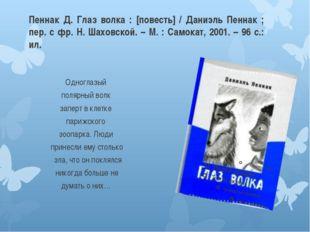 Пеннак Д. Глаз волка : [повесть] / Даниэль Пеннак ; пер. с фр. Н. Шаховской.