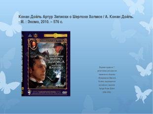 Конан Дойль Артур Записки о Шерлоке Холмсе / А. Конан Дойль. - М. : Эксмо, 20