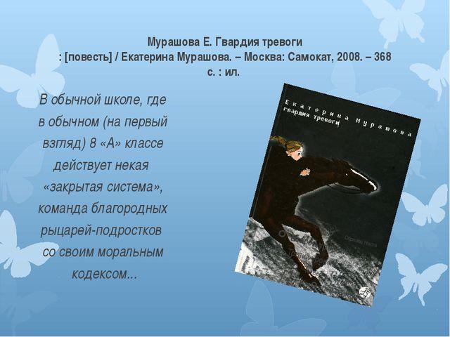 Мурашова Е. Гвардия тревоги : [повесть] / Екатерина Мурашова. – Москва: Само...