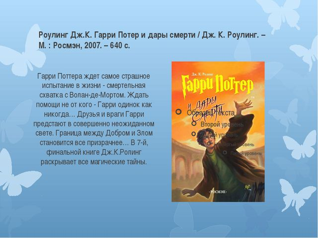 Роулинг Дж.К. Гарри Потер и дары смерти / Дж. К. Роулинг. – М. : Росмэн, 2007...