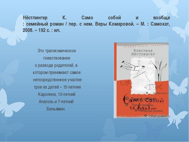 Нёстлингер К. Само собой и вообще : семейный роман / пер. с нем. Веры Комаров...