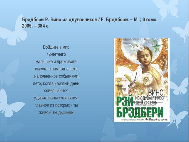 Бредбери Р. Вино из одуванчиков / Р. Бредбери. – М. ; Эксмо, 2005. – 384 с. В...
