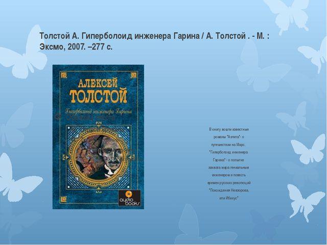 Толстой А. Гиперболоид инженера Гарина / А. Толстой . - М. : Эксмо, 2007. –27...