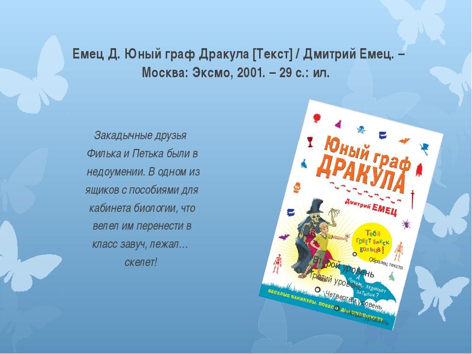 Емец Д. Юный граф Дракула [Текст] / Дмитрий Емец. – Москва: Эксмо, 2001. – 2...