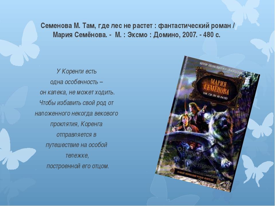 Семенова М. Там, где лес не растет : фантастический роман / Мария Семёнова. -...