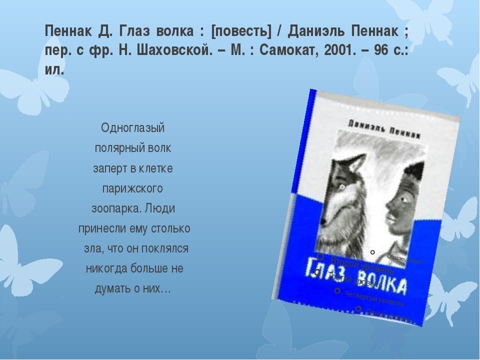 Пеннак Д. Глаз волка : [повесть] / Даниэль Пеннак ; пер. с фр. Н. Шаховской....