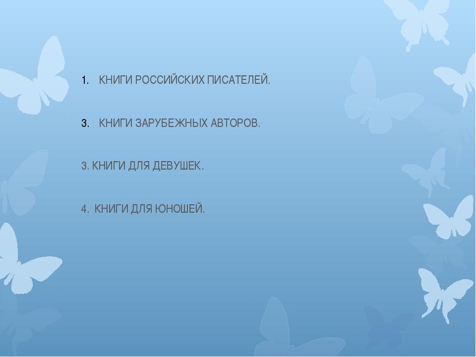 КНИГИ РОССИЙСКИХ ПИСАТЕЛЕЙ. КНИГИ ЗАРУБЕЖНЫХ АВТОРОВ. 3. КНИГИ ДЛЯ ДЕВУШЕК. 4...