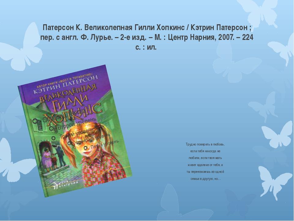Патерсон К. Великолепная Гилли Хопкинс / Кэтрин Патерсон ; пер. с англ. Ф. Л...