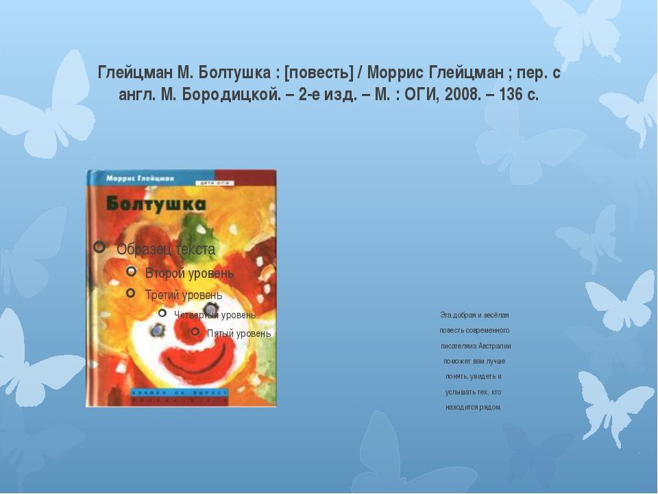 Глейцман М. Болтушка : [повесть] / Моррис Глейцман ; пер. с англ. М. Бородицк...