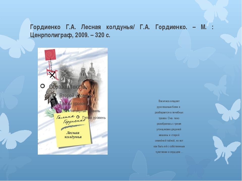 Гордиенко Г.А. Лесная колдунья/ Г.А. Гордиенко. – М. : Ценрполиграф, 2009. –...