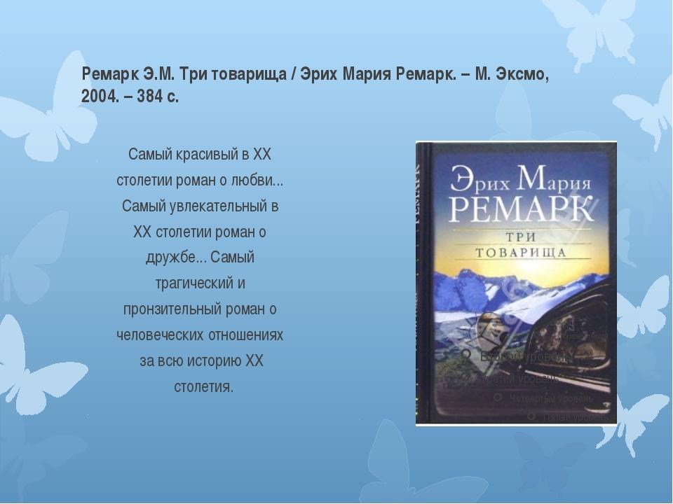 Ремарк Э.М. Три товарища / Эрих Мария Ремарк. – М. Эксмо, 2004. – 384 с. Самы...