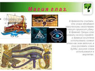 М а г и я г л а з. В древности считали, что глаза обладают магическими свойст